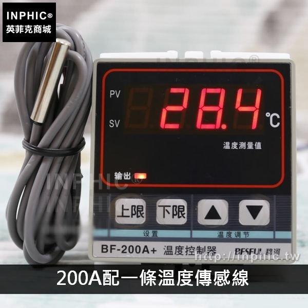 INPHIC-太陽能溫度控制器電爐溫控器熱水熱泵-200A配一條溫度傳感線_cJ2B
