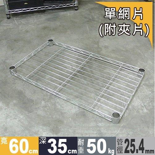 【加購專區】【鐵架生】60x35cm輕型電鍍網片 收納架 置物架 鐵力士架 衛生紙架 行李箱架 鐵架