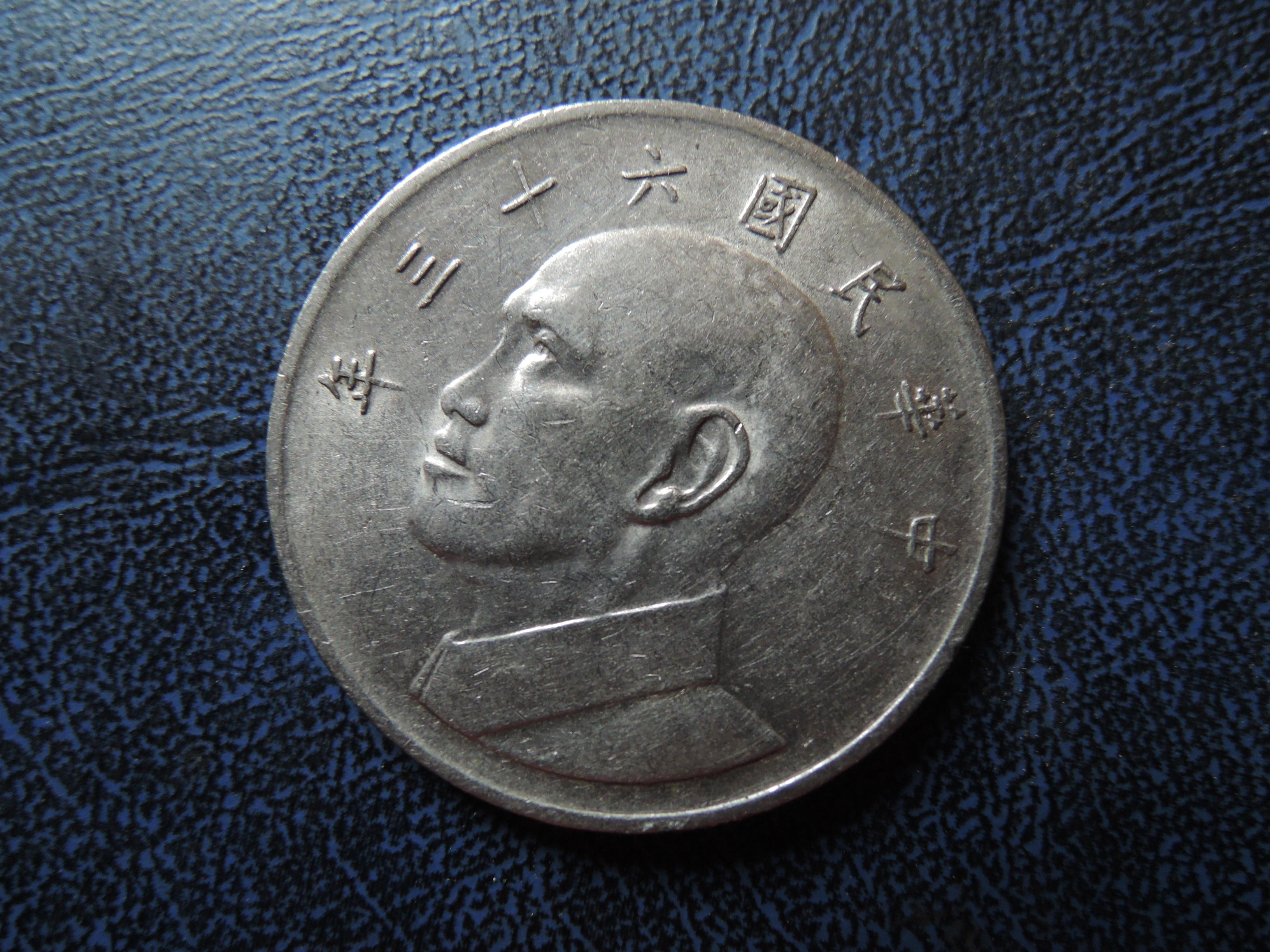 【寶家】~民國63年大5元硬幣 直徑:29MM【品項如圖】個人收藏 市面不多 值得收藏@160