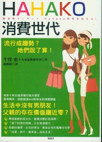 浩瀚星海: 4折《HAHAKO消費世代》漫遊者出版《牛窪惠等著》
