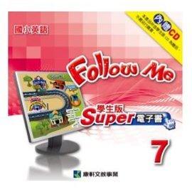 康軒版國小英語Follow me7學生用電子書