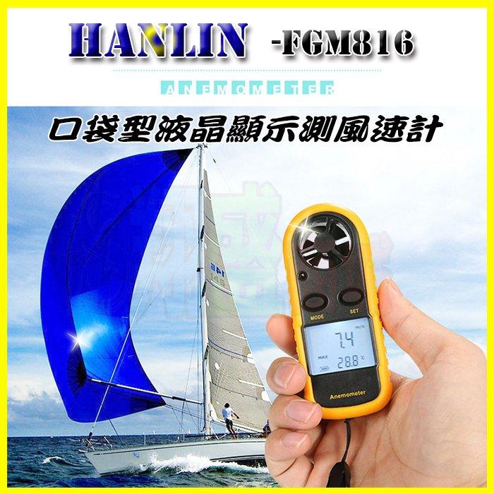 HANLIN-FGM816 口袋型液晶顯示測風速計 測風溫度計 風力計 風速風力風濕測量表 風速儀 風速器 空調檢修