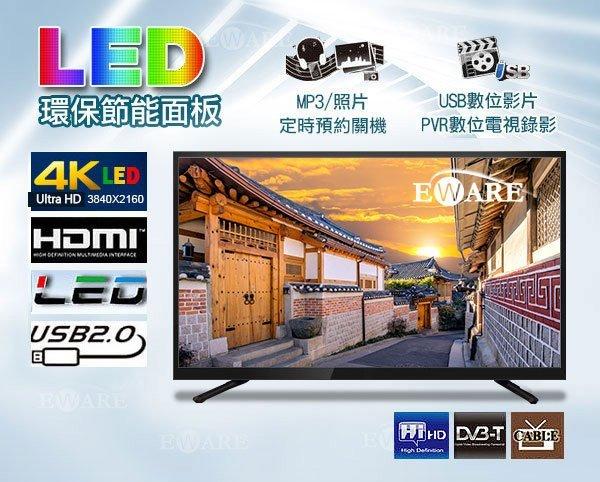 【電視拍賣】全新 50型 4K LED液晶電視 3+1組HDMI2.0及2組USB端子送壁架或HDMI線.