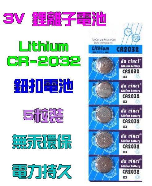 正品Lithium CR-2032電池 3V 鈕扣電池 遙控器 電子秤 防盜器 標價=五顆價格