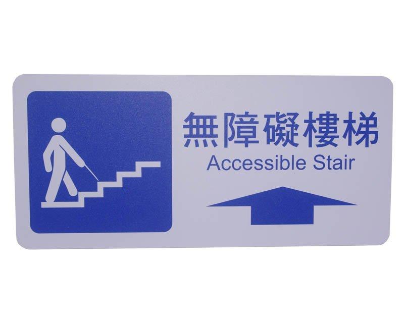 力維新室內指標[H0043] 貼壁式無障礙標示牌 無障礙空間 廁所 標示牌 標誌 防焰 無障礙樓梯.方向指引.樓梯往前