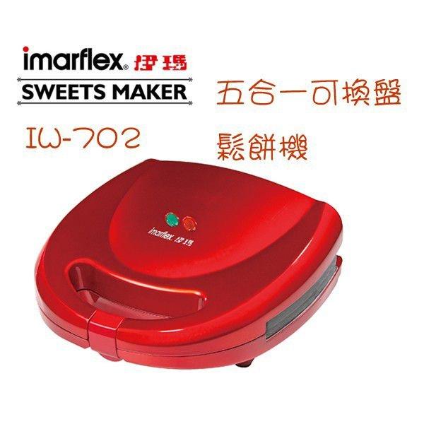 ⭐️全新到貨~伊瑪5合1烤盤鬆餅機IW-702