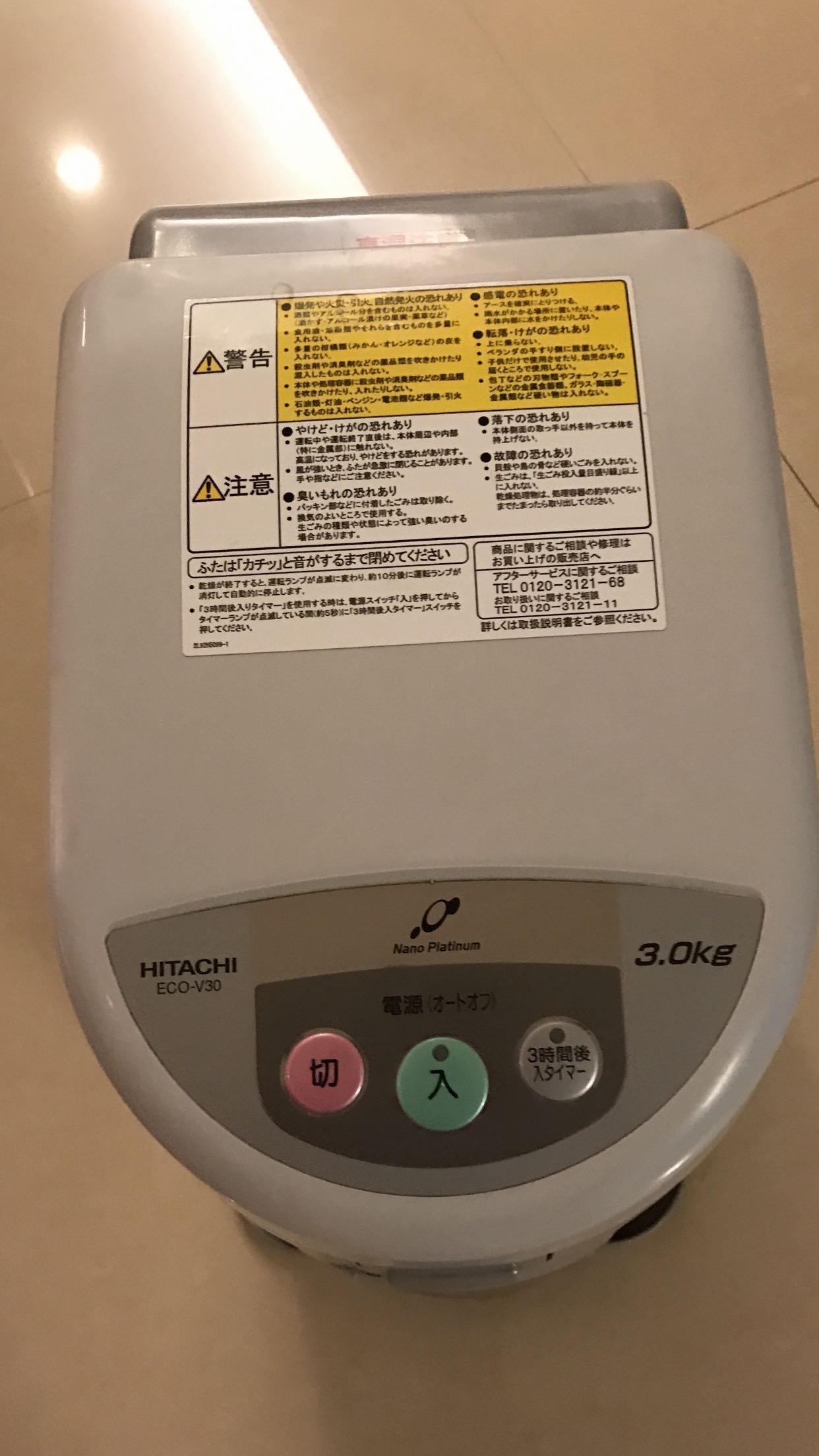 廚房不可缺少的好幫手 Hitachi 日立高溫乾燥式廚餘機ECO-V30 日本平行輸入 2手商品