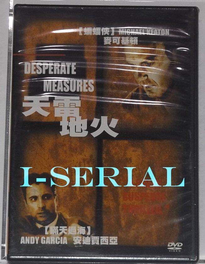 全新正版DVD / 天雷地火 DESPERATE MEASURES / 市售版(蝙蝠俠 麥可基頓)E4