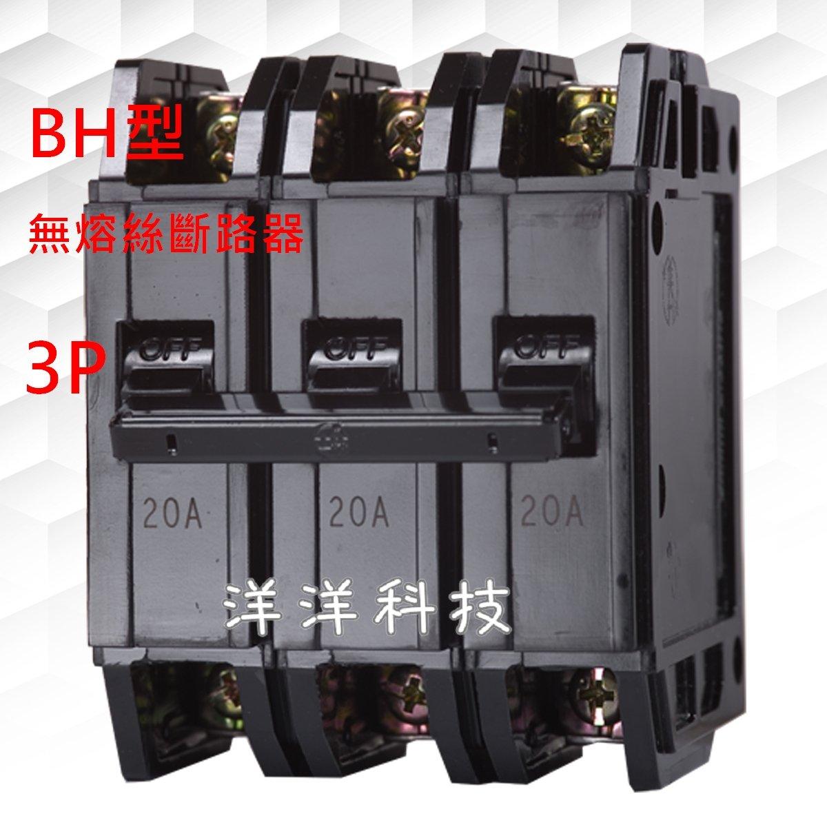 【洋洋小舖】士林 無熔絲斷路器 BREAKER BH型 3P 10A 15A 20A 30A 50A 無熔絲開關