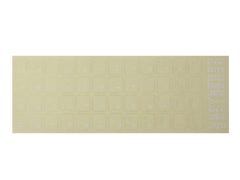 【幸福2次方】單注音防水鍵盤貼紙 磨砂 注音貼紙 PC個人電腦 NB筆記型電腦 - 透明白字 ZA-27424