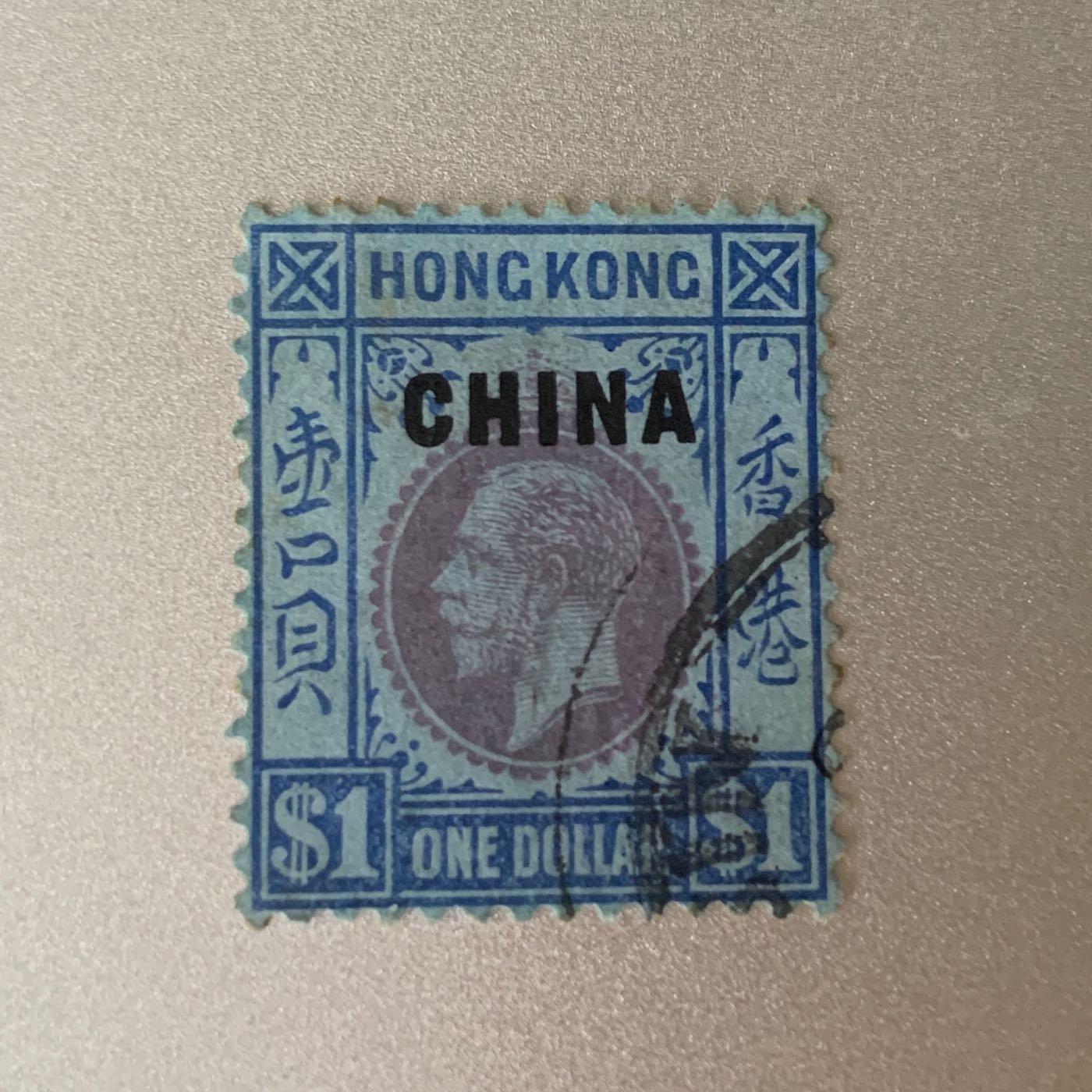 英國在華郵票 China-British post office King George V with overprint 1$