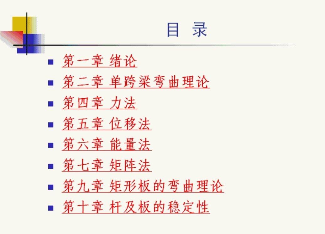 【9420-4005】船舶結構力學 教學影片-( 44 堂課 上海交通大學 ) 350 元!