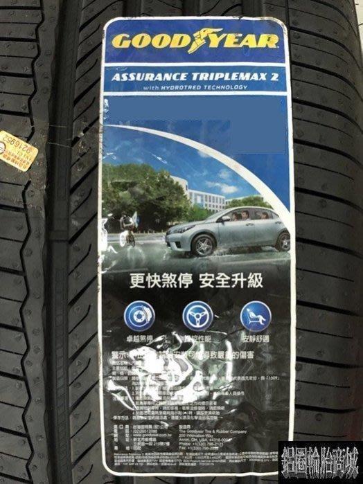 全新輪胎 固特異 ATM2 205/55-16 91V 安靜 耐磨 溼抓 Triplemax 2 馬來西亞製 *完工價*