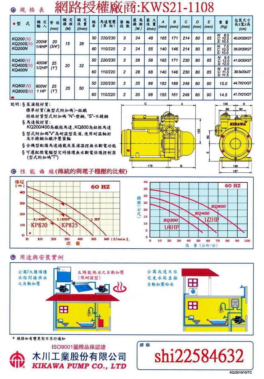 *黃師傅*【木川換裝6】舊換新 KQ400NV 裝到好5800~熱水專用馬達~太陽能熱水器加壓機 耐熱 KQ400 V