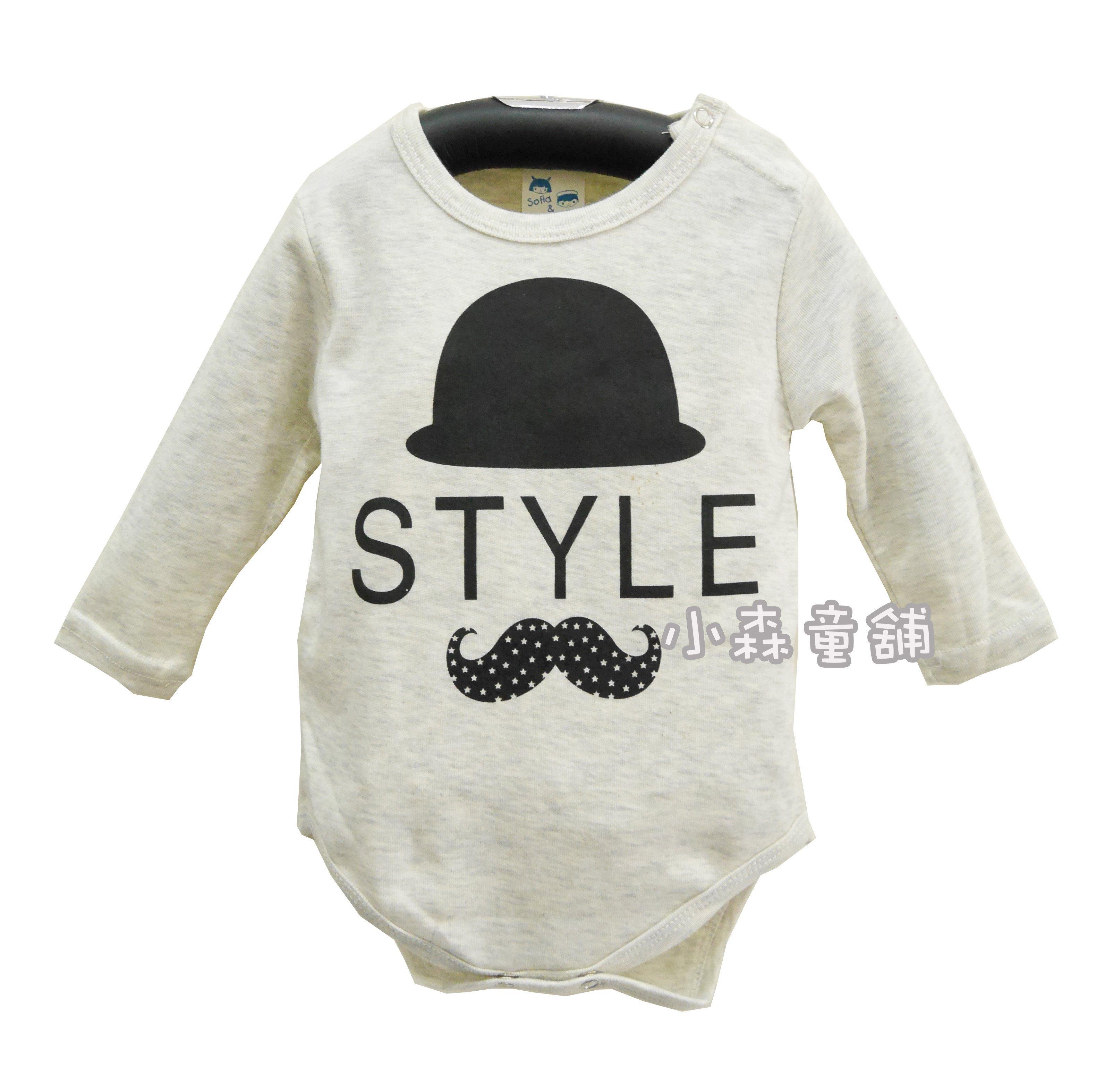 小森童舖 款 男寶寶 棉質可愛淺灰 STYLE 帽子俏鬍子款 長袖包屁衣 連身衣 1號 製 零碼