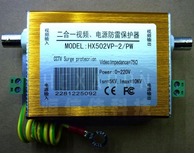 監控二合一防雷器 視頻電源2合1 攝像機避雷器