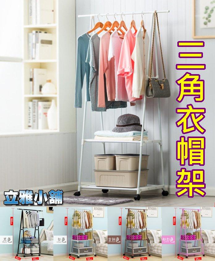 【立雅小舖】簡易衣帽架 衣櫃 衣櫥 附輪可移動掛衣架 家用臥室衣架 落地衣服架 收納置物架《三角衣帽架LY0115》
