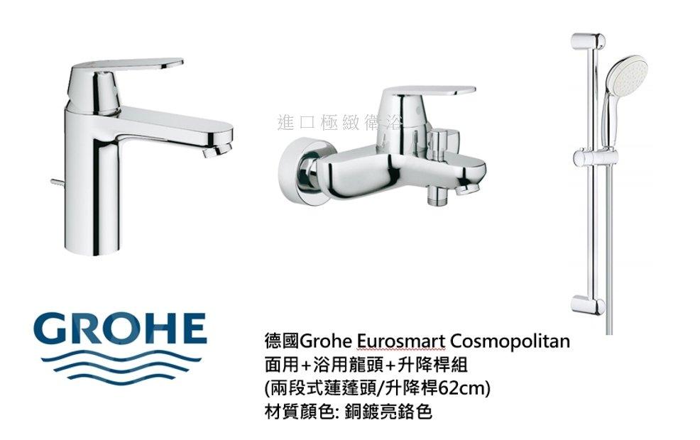 [進口極緻衛浴] 德國GROHE Eurosmart cosmo淋浴/面盆龍頭組合23325/32831/2 限量特價中