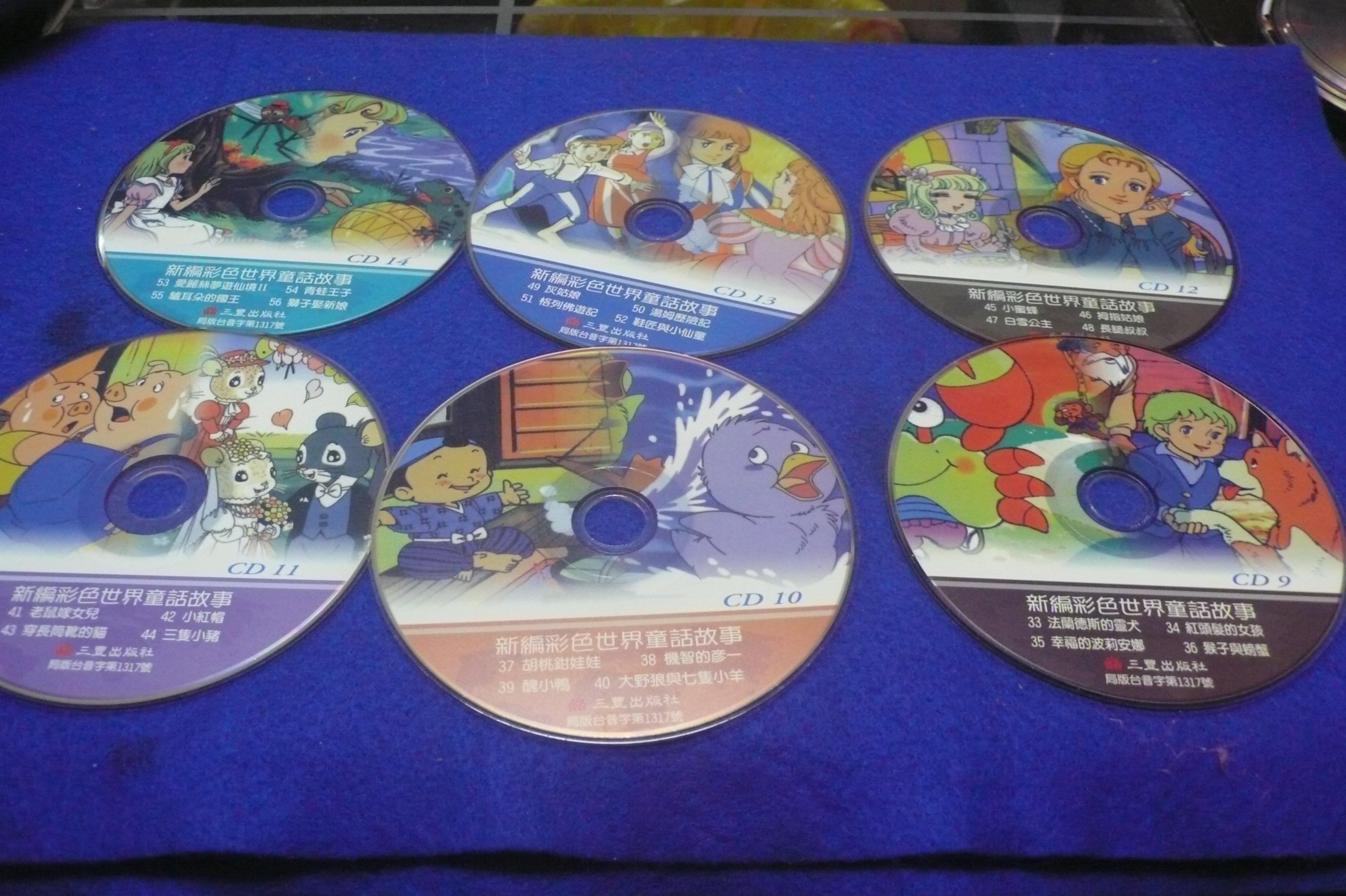 藍色小館B1-5-新編彩色世界童話故事{2.3.5.9-12.14.15}13已賣出.單片200元不含運_三豐出版