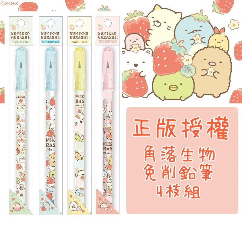 【快樂童年精品】正版授權~2021最新款草莓系列.角落生物圓形免削鉛筆 (單支售)