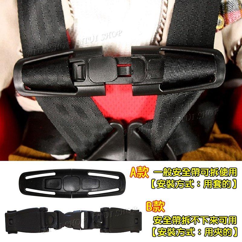 【UIshop】幼兒汽座 安全帶胸扣 (B款) 安全帶扣 安全帶胸夾 安全帶固定器 胸扣 兒童胸扣 鎖扣