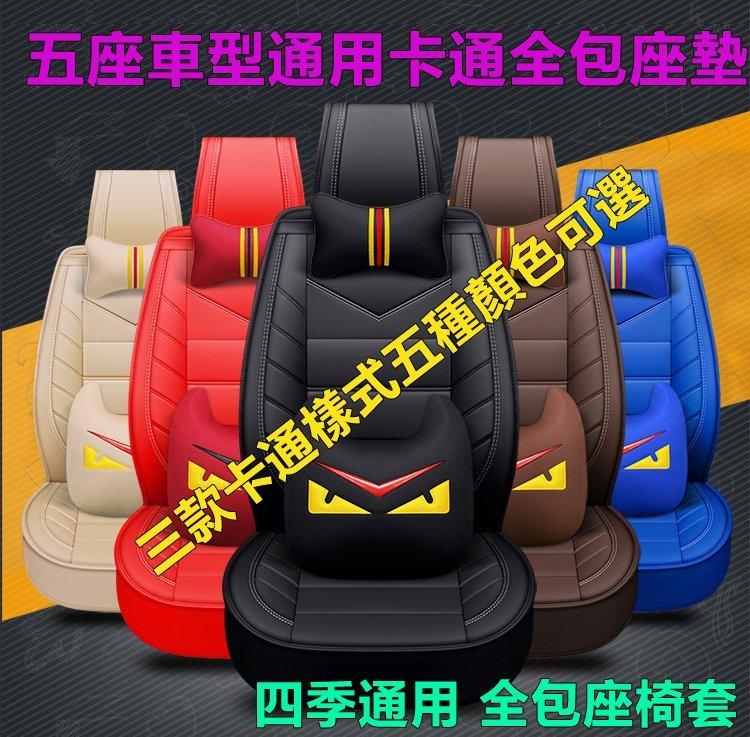 有車以後 五座通用汽車椅套坐墊Hyundai現代Matrix Porter Santa Fe Sonata Starex Trajet座墊座套 高品質