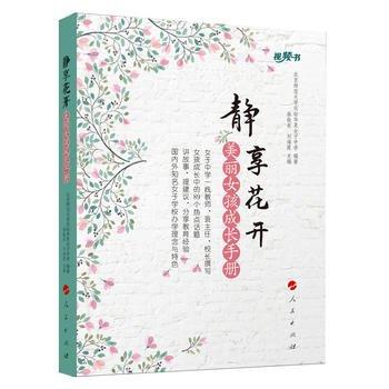 2【育兒 早教】靜享花開——美麗女孩成長手冊