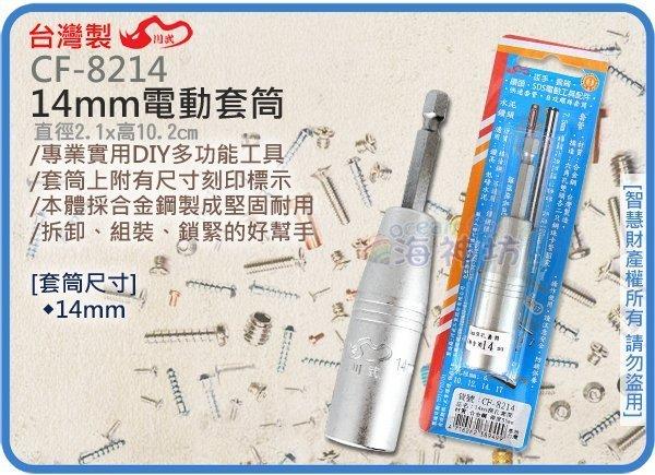 海神坊 製 CHUANN WU CF-8214 14mm 電動 套筒 套筒深55mm 螺絲套筒 六角頭 合金鋼