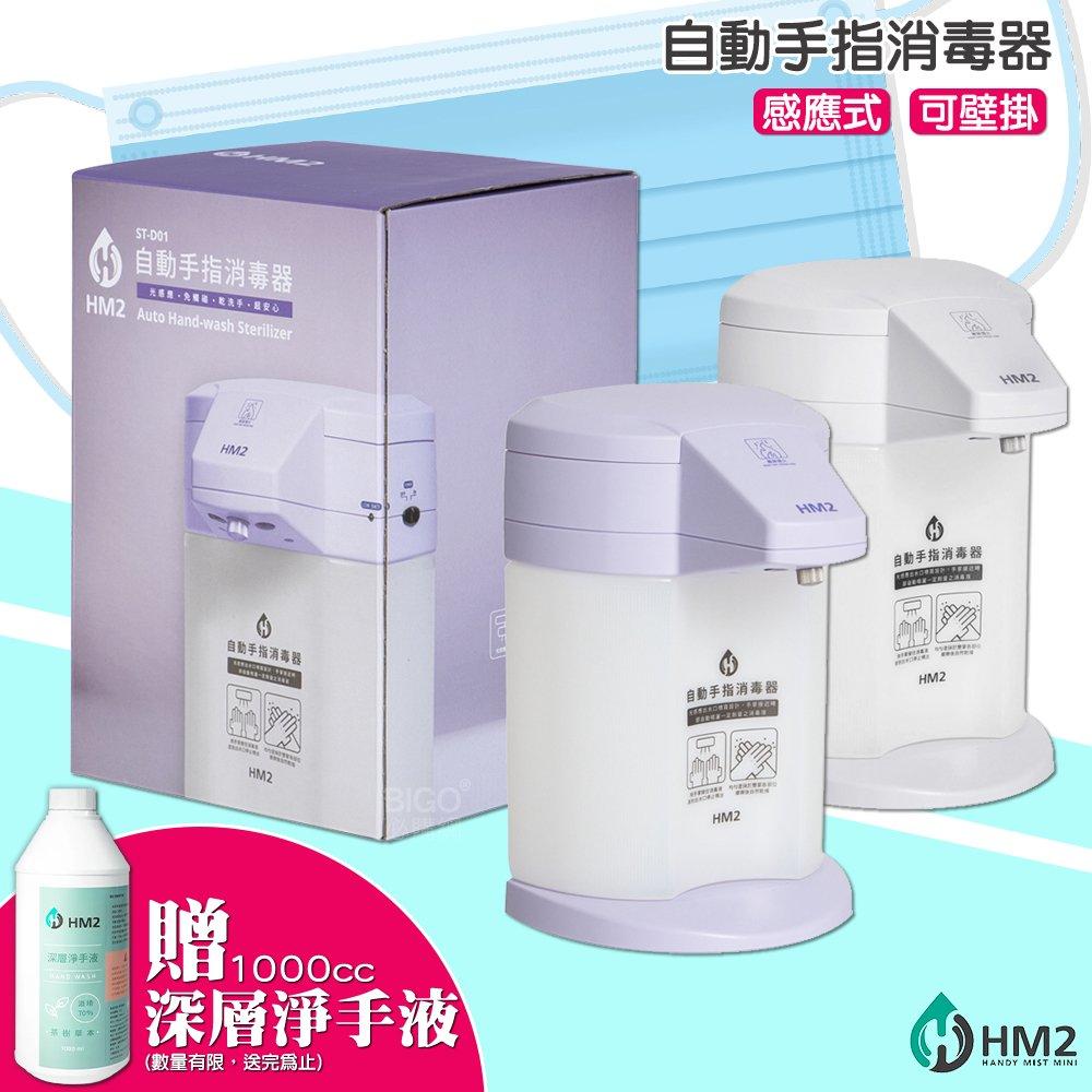 【好禮加碼送】HM2 自動手指消毒器 酒精機 感應式乾洗手 防疫 消毒機 抗菌消毒 手指清潔 居家防疫