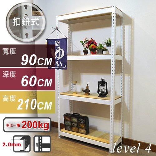 鐵架商城 免 90x60x210公分四層奢華白色免螺絲角鋼架 收納架 置物架 鞋櫃 衣櫥