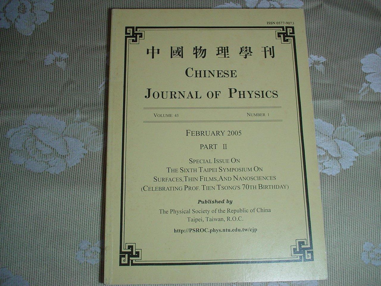 中國物理學刊 Vol.43 Number 1 2005年2月 書況為實品拍攝,無標記,如新(如圖)【A2.113】