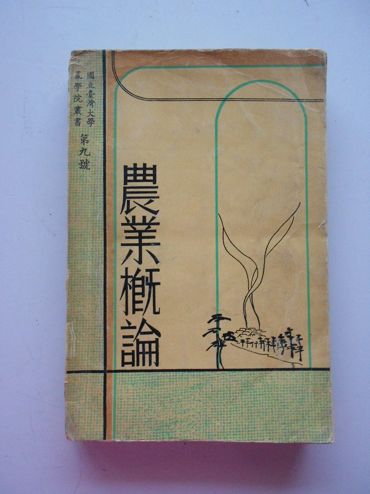 hs47554351  國立臺灣大學農學院叢書第九號  農業概論  馬保之  民國52年