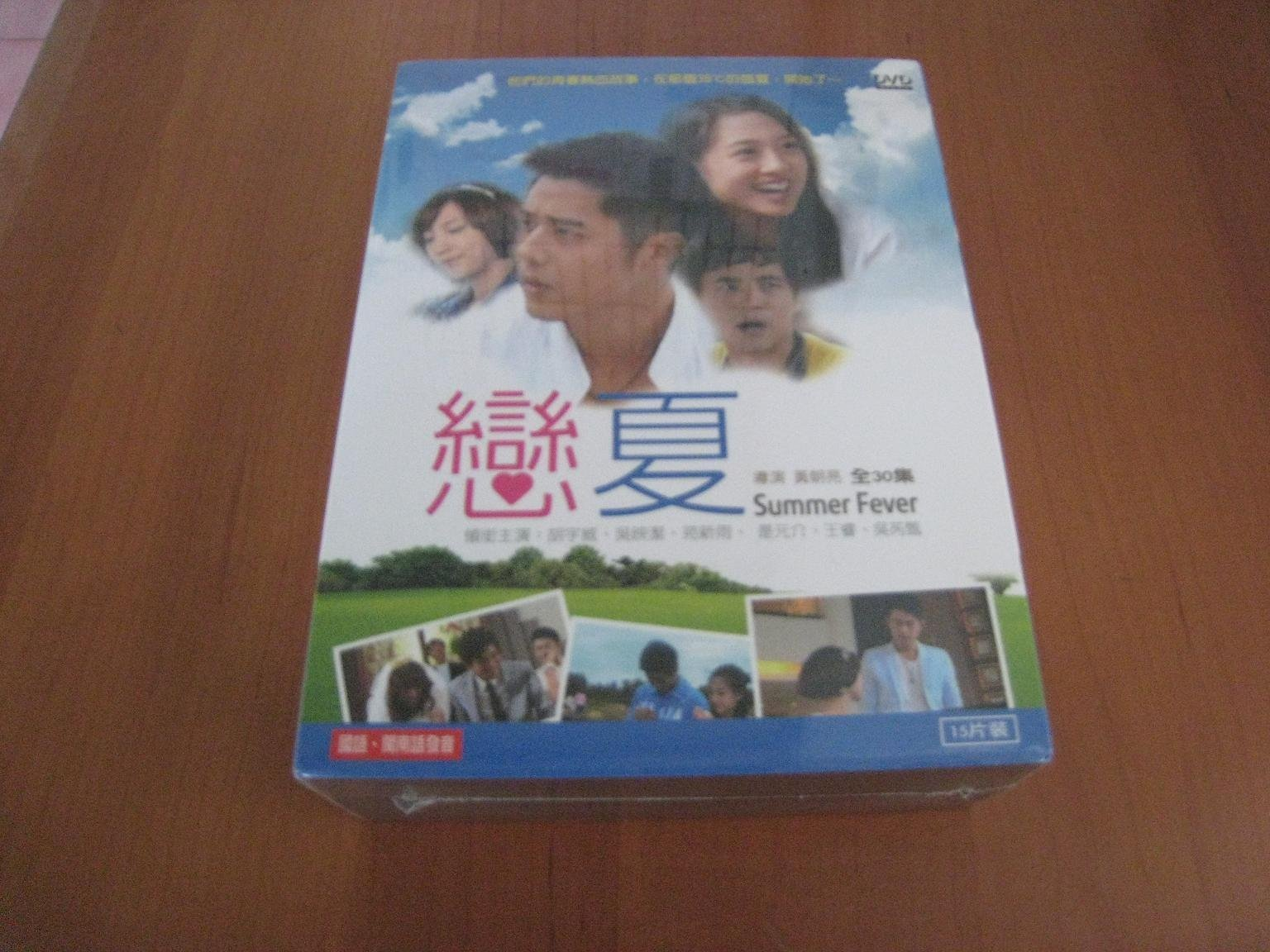 台灣偶像劇《戀夏》DVD (戀夏38℃) 胡宇威 吳映潔(鬼鬼) 是元介 苑新雨