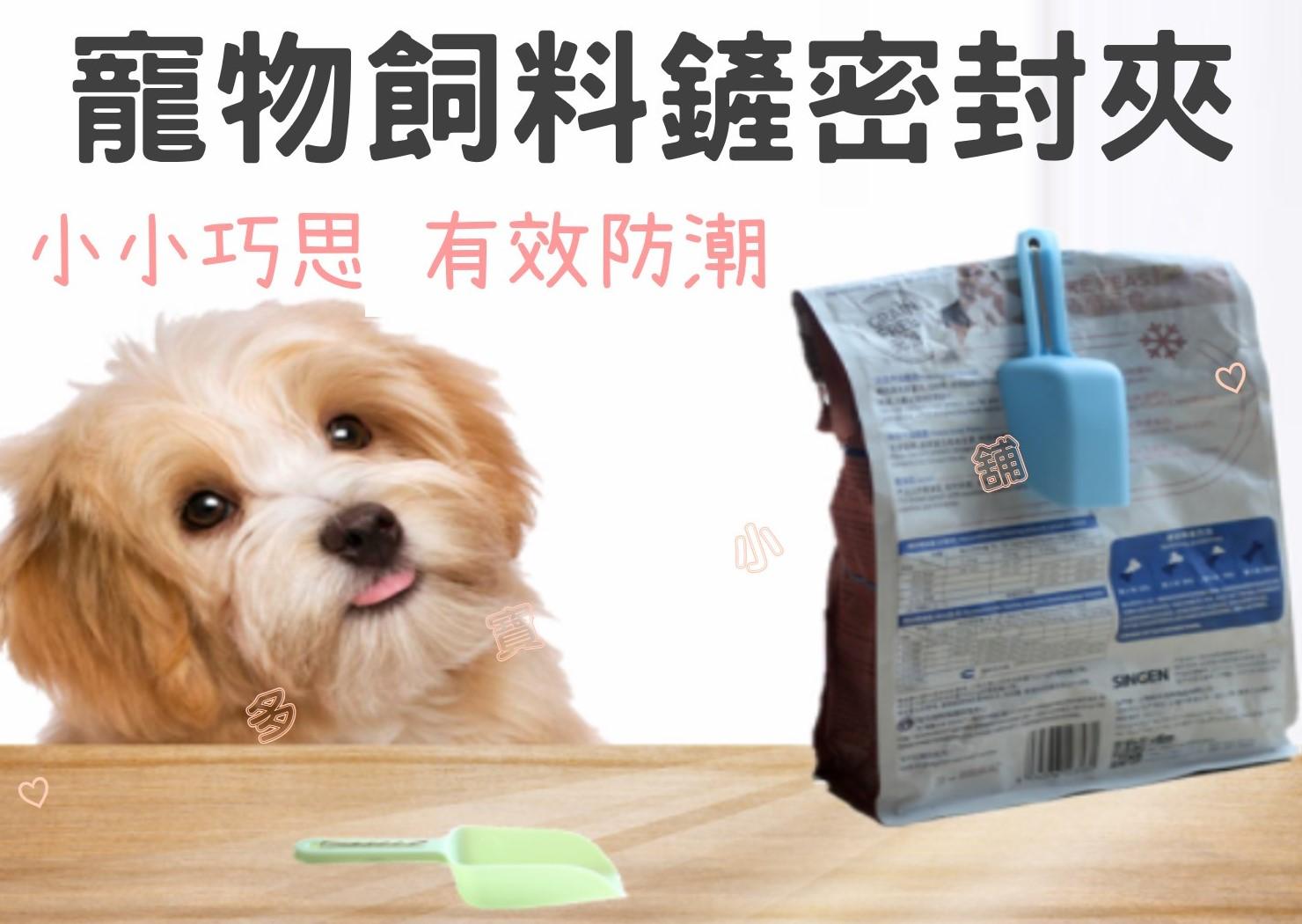 台灣現貨 寵物飼料鏟密封夾 狗糧勺 貓糧勺 糧食勺 飼料匙 飼料鏟 飼料勺 鏟子 勺子 寵物用品 小鏟子 鼠用品 兔用品