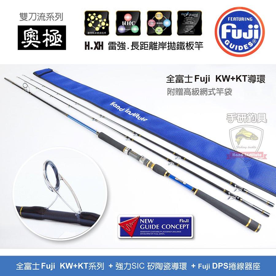 (手研釣具)雙刀流系列 奧極 962 H.HX 雙竿尾 長柄超硬路亞雷強竿 長距離岸拋鐵板.頂級日本FUJI KW 導環