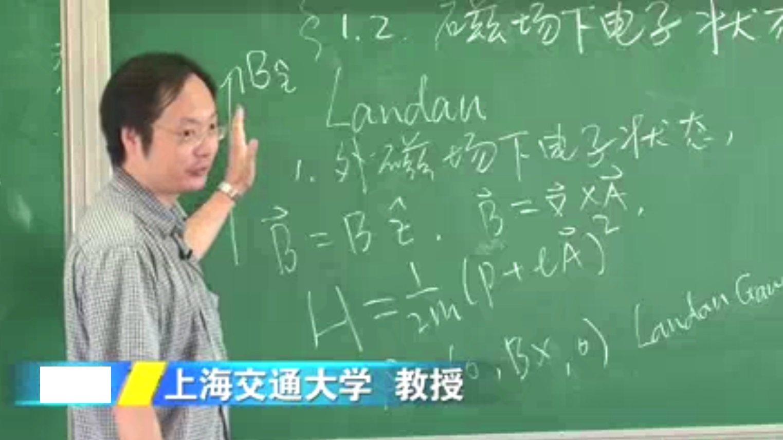【9420-1166】固體物理專題 教學影片 - ( 68 堂課 上海交大 ) 380元!