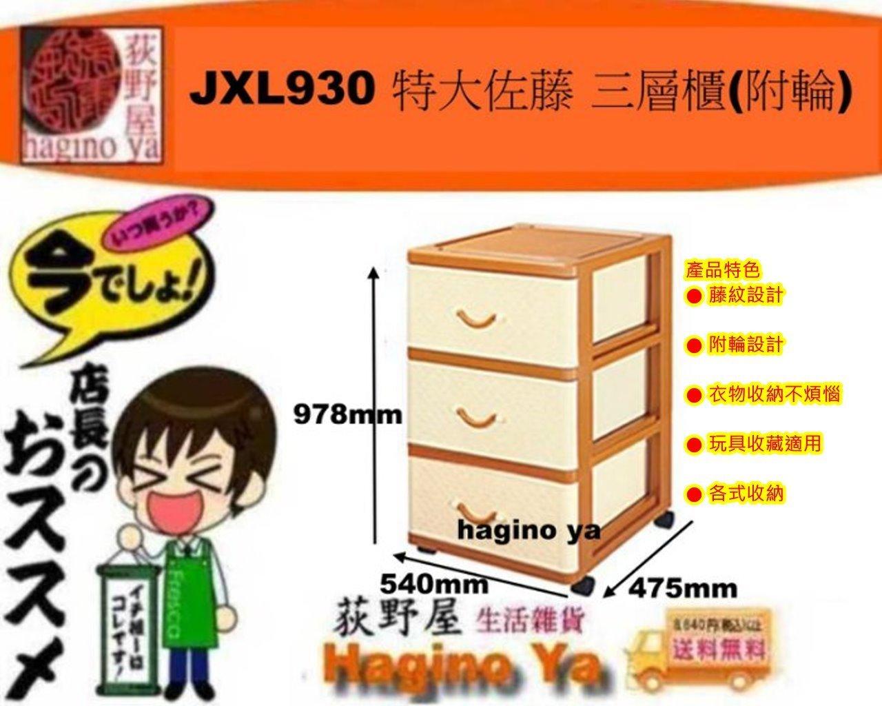 荻野屋 「免 」 JXL-930 深型特大佐藤3層櫃(附輪) 收納櫃 置物櫃 抽屜整理箱 JXL930 直