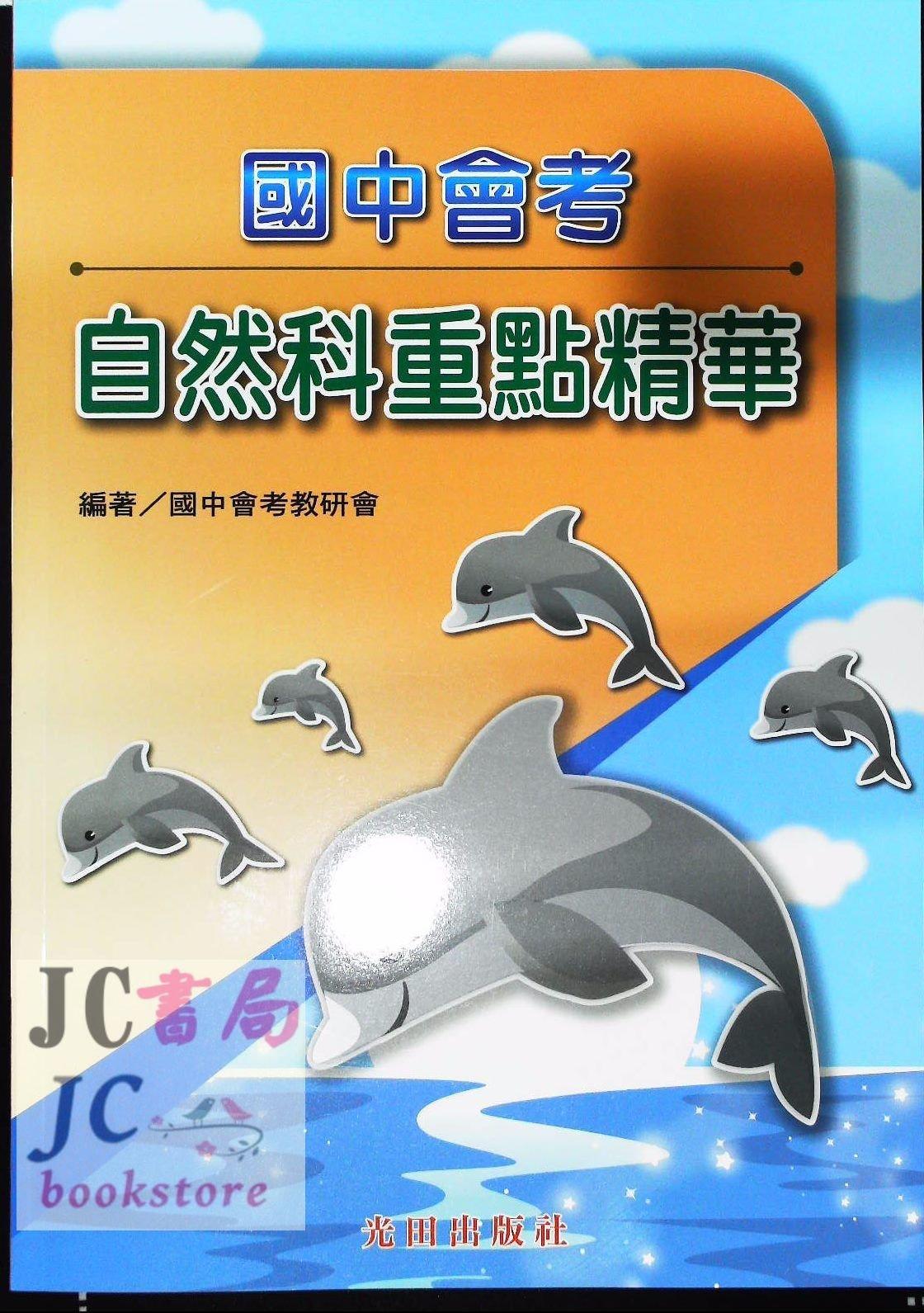 【JC書局】光田國中 重點精華 會考 自然科