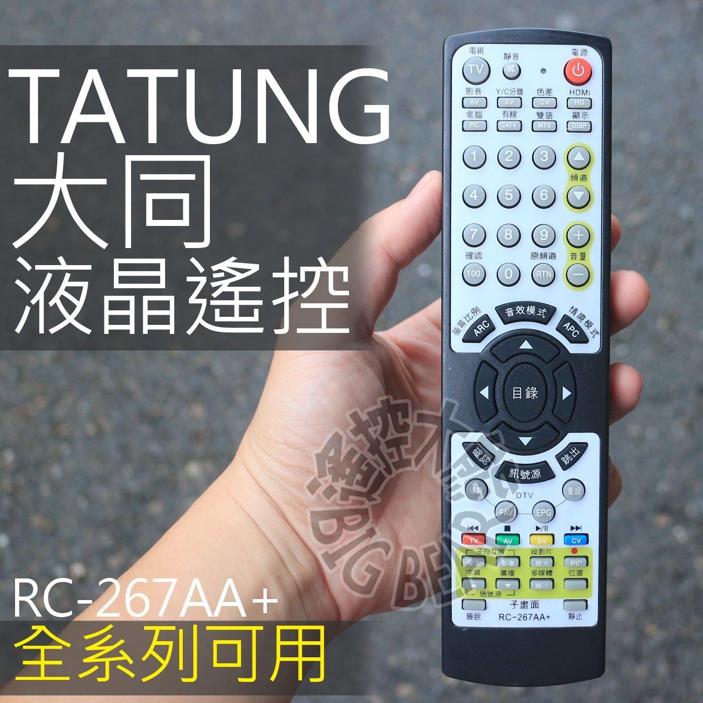 ( )大同液晶電視遙控器 RC7-01 RC-602-0A RC-267 RC-268 RC-269 RC-266 R