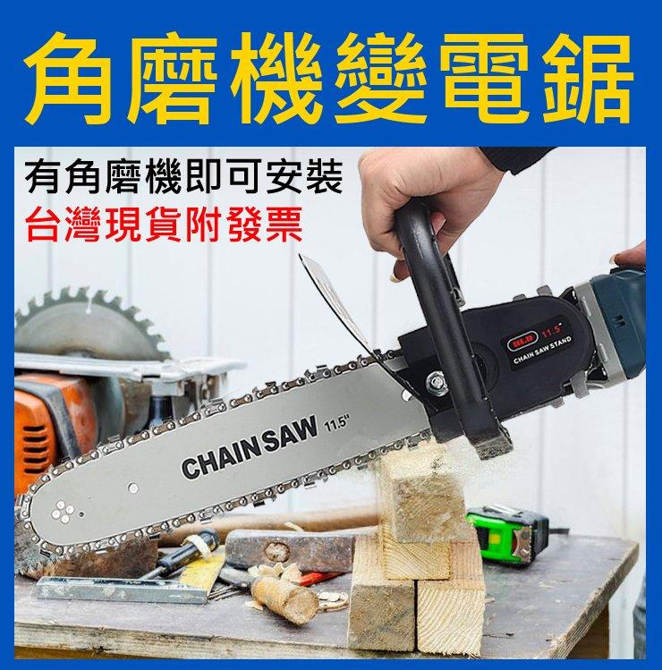 【 附發票】角磨機 電鏈鋸(自動加油) 100型磨光機改裝 電鏈鋸 砂輪機 伐木鋸 往復鋸 軍刀鋸 電鋸