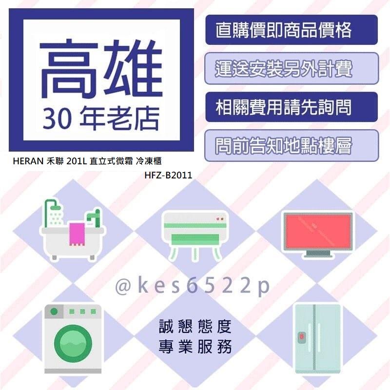 *高雄30年老店 * HERAN 禾聯 201L 直立式 微霜 冷凍櫃 HFZ-B2011