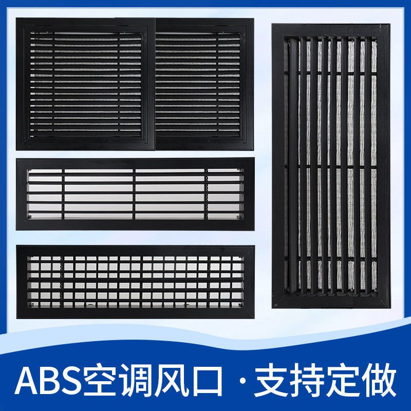 (台灣滿679-60元)ABS中央空調出風口白色黑色線型送排風口進回風檢修口百葉窗定做