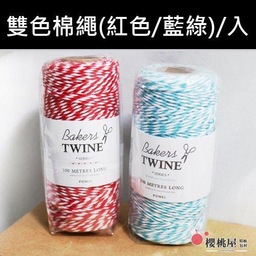 ~櫻桃屋~ 1.5mm 雙色棉繩(紅色 藍綠) 包裝繩 包裝帶 價100元 入