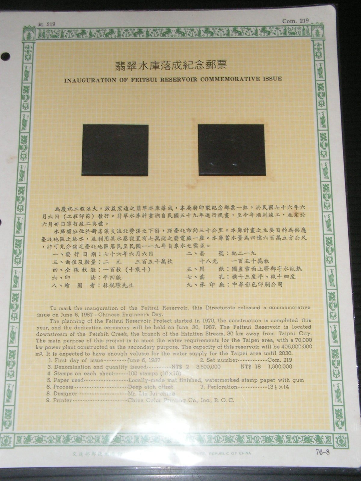 【愛郵者】〈空白活頁卡〉76年 翡翠水庫 直接買 / 紀219 EL76-8