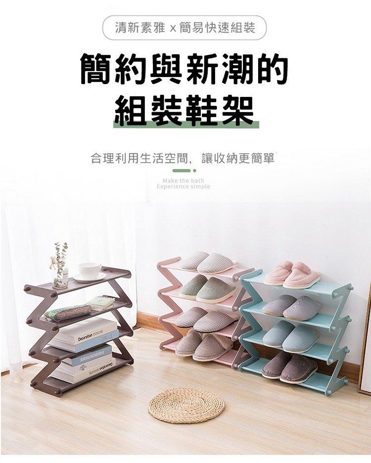 [李老大] 182037 鞋架 Z型鞋架 多 收納層架 四層 輕便 簡易組裝 租屋族 外宿族 學生 多款顏色 禮贈品