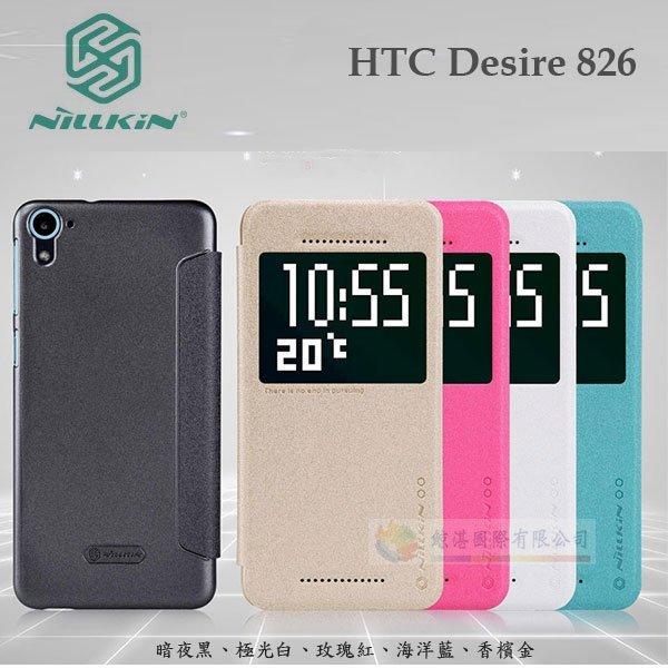 鯨湛國際~NILLKIN原廠 HTC Desire 826 銀河星光星韵 超薄側掀皮套 磨砂烤漆背蓋硬殼 保護套st