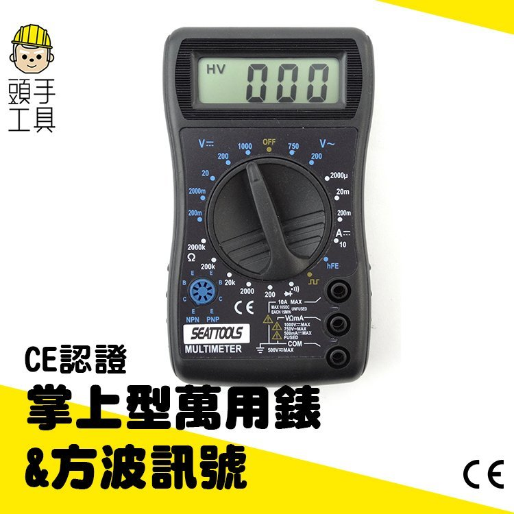 頭 具 CE掌上型萬用錶  方波訊號 電表 萬用表 電錶 掌上型 電阻電壓直流交流 小電表 DEM820D
