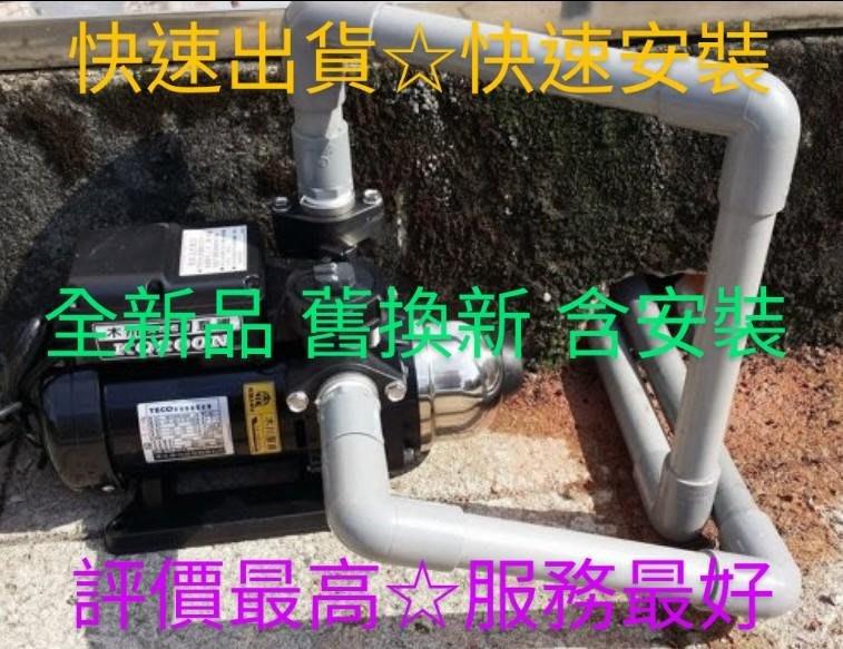 【全新品 含安裝】東元馬達 木川 KQ200 N 1/4HP 塑鋼電子穩壓 加壓馬達 電子式穩壓機 靜音加壓機 抽水機 【歡迎洽詢 KQ400N KQ800N】
