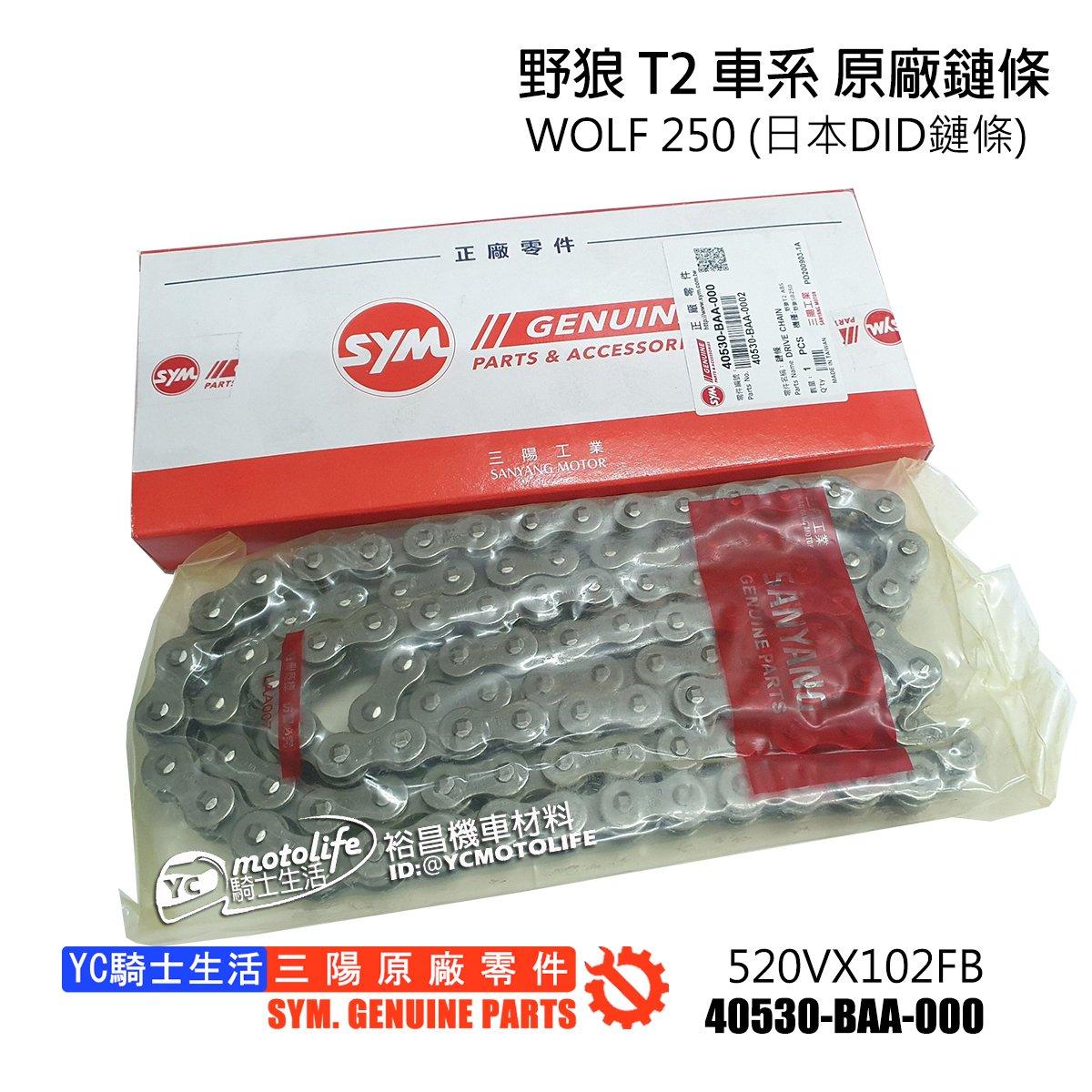 YC騎士生活_SYM三陽原廠 鏈條 野狼 T2 ABS 原廠鏈條 520VX102FB 日本DID鍊條 WOLF 250
