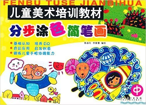99【少兒繪畫 美術】兒童美術培訓教材:分步塗色簡筆劃(中冊) 平裝